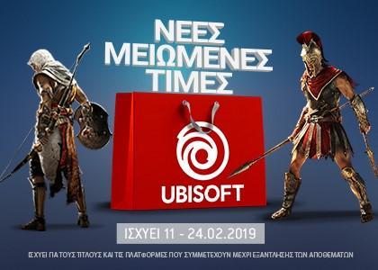 Ubisoft Μειωμένες Τιμές !