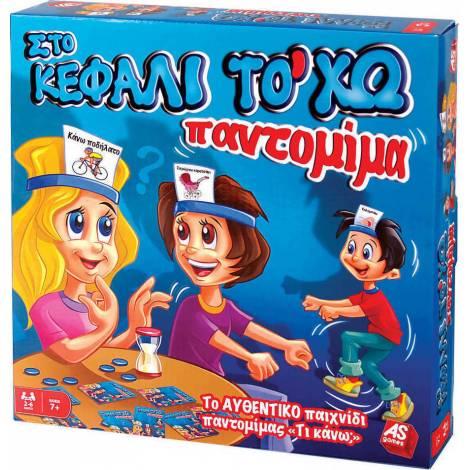 AS COMPANY Στο κεφάλι το 'χω- Παντομίμα - BOARD GAME (GREEK) (23146)
