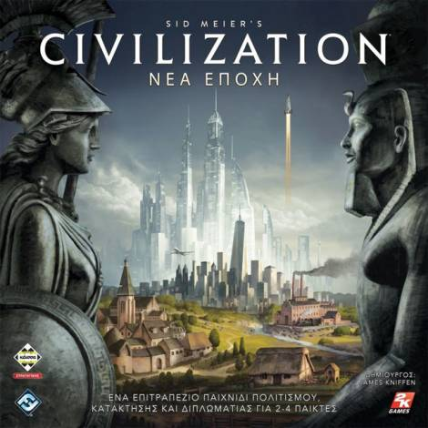 CIVILIZATION-ΝΕΑ ΕΠΟΧΗ (ΚΑΙΣΣΑ) (ΕΛΛΗΝΙΚΟ)