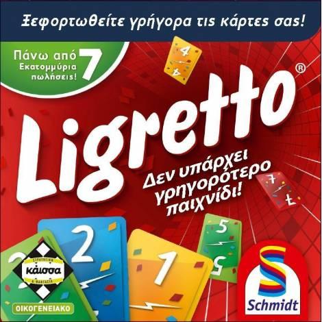 Επιτραπέζιο Ligretto Red (Eλληνική Έκδοση) ΚΑΙΣΣΑ