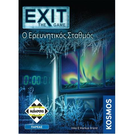 Exit : Ο ερευνητικός σταθμός