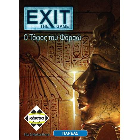 Exit : Ο τάφος του Φαραώ (ΚΑΙΣΣΑ)