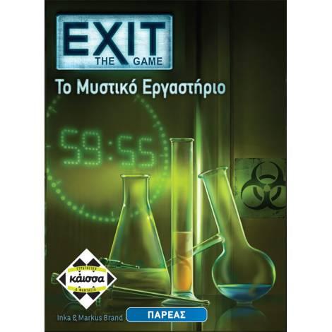 Exit - Το μυστικό εργαστήριο - ΚΑΙΣΣΑ