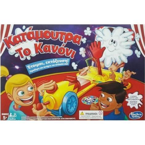 Hasbro Κατάμουτρα το Κανόνι (E1972110)
