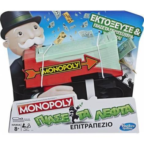 Hasbro Monopoly - Πιάσε τα λεφτά Επιτραπέζιο (E3037110)