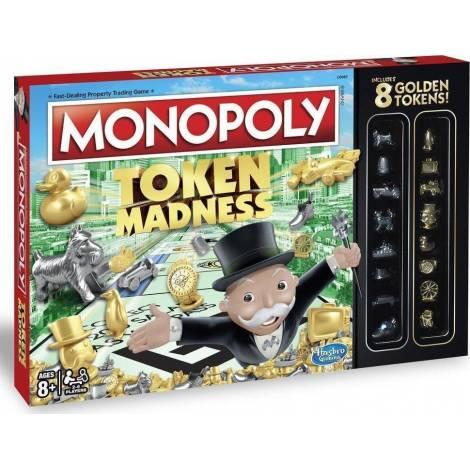 Hasbro Monopoly - Token Madness - Ελληνικό (C0087110)