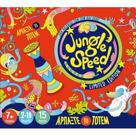 Jungle Speed Limited
