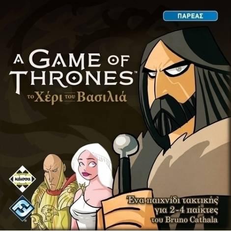 (ΚΑΙΣΣΑ) A Game Of Thrones Χέρι Του Βασιλιά