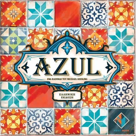 AZUL (ΚΑΙΣΣΑ) (KA113056)