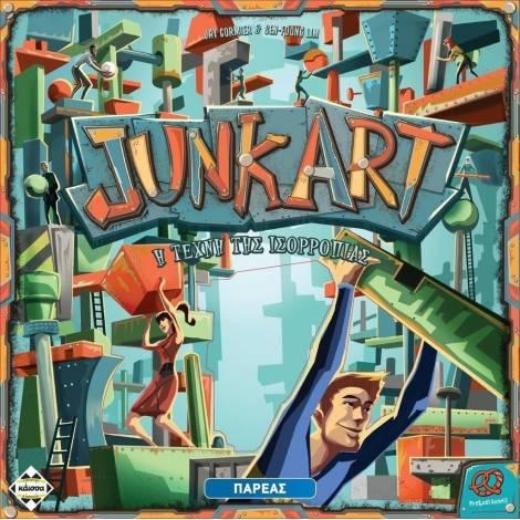 ΚΑΙΣΣΑ - Junk Art - Η τέχνη της ισσοροπίας