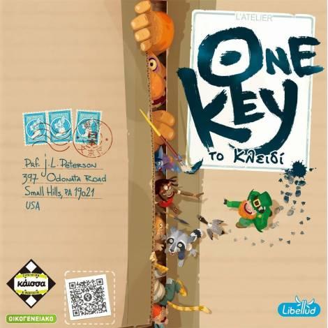 ΚΑΙΣΣΑ One Key Το Κλειδί