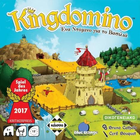 Kingdomino: 'Ενα ντομινο για τον βασιλιά (ΚΑΙΣΣΑ)