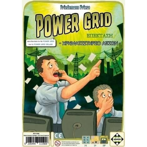 KAISSA - Power Grid : Χρηματηστήριο Αξιών - Επέκταση