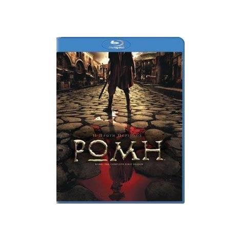 ΡΩΜΗ: Η Πρώτη Περίοδος (Blu-ray)