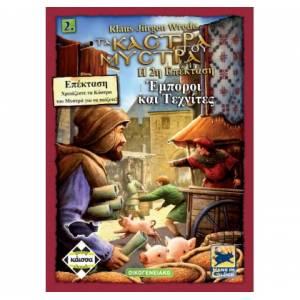 Στα Κάστρα του Μυστρά: Έμποροι και Τεχνίτες (2η Έκδοση) (ΚΑΙΣΣΑ)