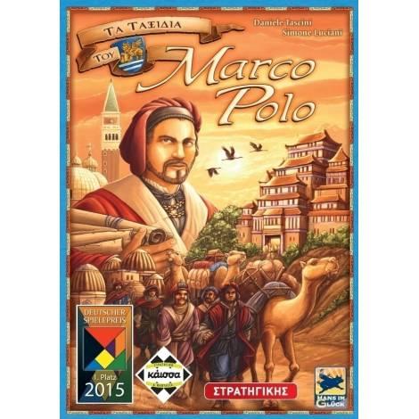 Τα ταξίδια του Marco Polo - ΚΑΙΣΣΑ